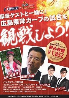 「広島東洋カープ 試合観戦会」イメージ
