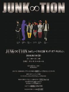 JUNK∞TION 2ndミュージカル公演「キング オブ チルドレン」のチラシ。