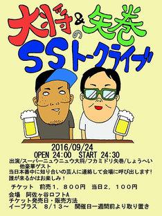 「大将&矢巻のSSトークライブ」チラシ