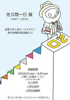 「佐久間一行展 1997~2016」ポスター