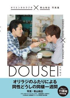 「オリエンタルラジオ×青山裕企 写真集 DOUSEI -ドウセイ-」の表紙(帯あり)。