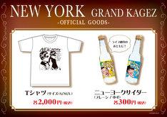 「NEWYORK GRAND KAGEZ」で販売されるグッズ。
