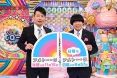 「アメトーーク!」と「日曜もアメトーーク!」MCの雨上がり決死隊。(c)テレビ朝日