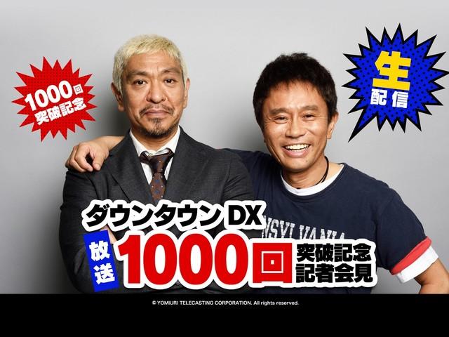 「ダウンタウンDX」放送1000回突破記念記者会見のイメージ。