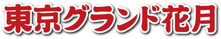 「東京グランド花月」ロゴ