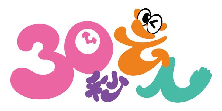 「30秒芸人」ロゴ