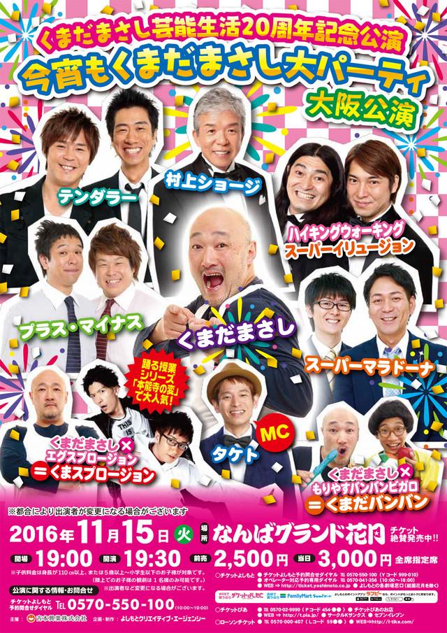 くまだまさし芸能生活20周年記念公演「今宵もくまだまさし大パーティ」大阪公演のチラシ