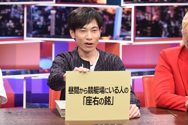 インパルス板倉 (c)中京テレビ