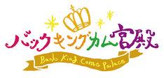 「バックキングカム宮殿 Back King Come Palace」ロゴ (c)静岡第一テレビ