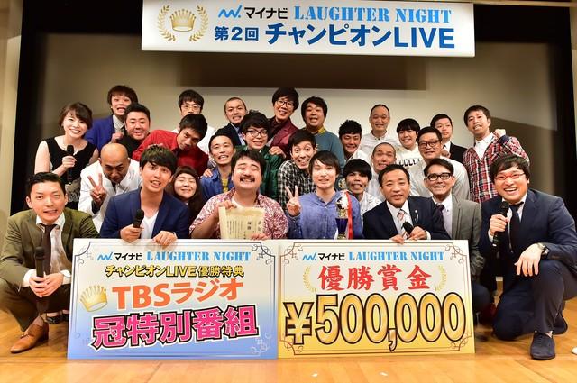「TBSラジオ『マイナビLaughter Night』第2回チャンピオンLIVE」の出演者たち。(c)TBSラジオ