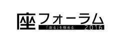 「座フォーラム 2016」ロゴ