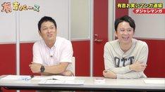 「有吉ベース」に出演する有吉弘行とデンジャラス安田(左)。(c)フジテレビ