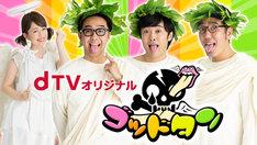「dTVオリジナル『ゴッドタン』」イメージ (c)BeeTV・テレビ東京