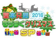 「堂本兄弟もうすぐクリスマスSP」ロゴ (c)フジテレビ