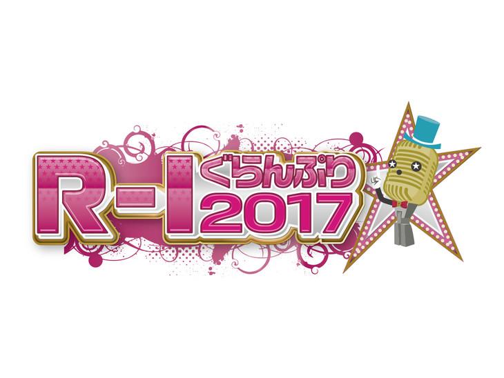 「R-1ぐらんぷり2017」ロゴ (c)関西テレビ
