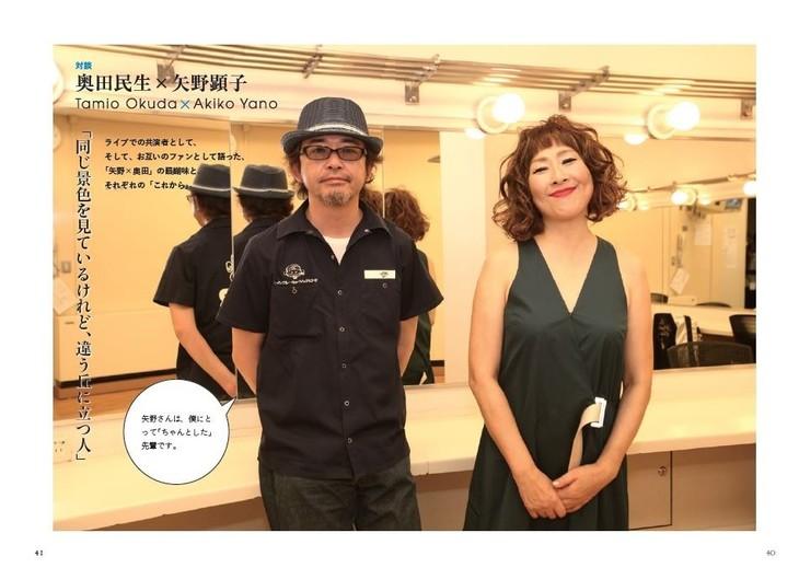 矢野顕子&奥田民生の対談ページ。