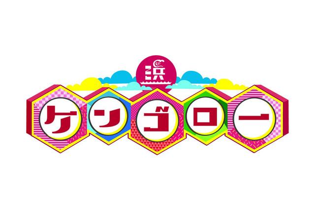 「ケンゴロー」ロゴ (c)MBS