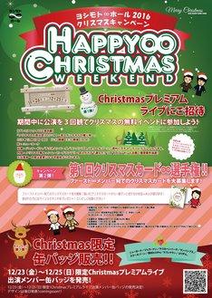 「ヨシモト∞ホール2016クリマスキャンペーン『HAPPY∞CHRISTMAS WEEKEND』」チラシ