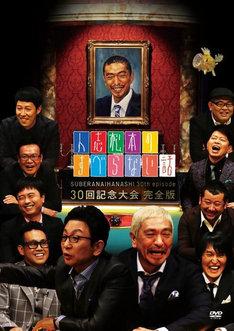 DVD「人志松本のすべらない話 30回記念大会 完全版」ジャケット