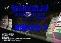 「SHIZZLE IN JAPAN FES.2017 ~1日目~」イメージ