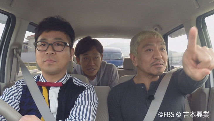 「福岡人志、松本×黒瀬 アドリブドライブ」のワンシーン。