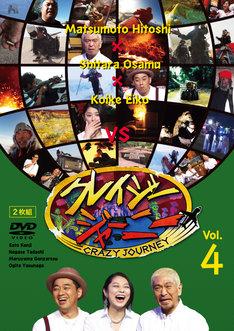 DVD「クレイジージャーニー Vol.4」ジャケット