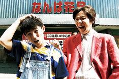 ジミー大西を演じる中尾明慶(左)と明石家さんまを演じる小出恵介(右)。
