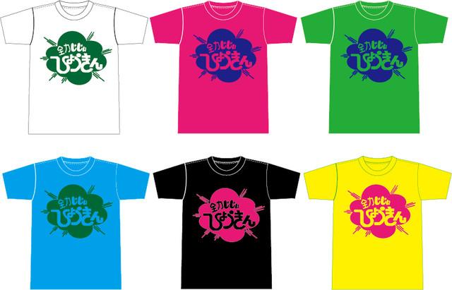 「『全力GETLIVE』~ゼンリョクゲットライブ~」の配信を記念して製作された全力じじぃのTシャツ。