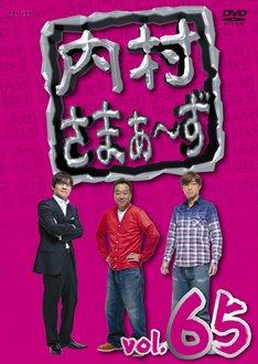 DVD「内村さまぁ~ず」vol.65ジャケット