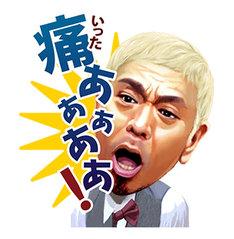 「しゃべる!ガキの使いやあらへんで!!」のイメージ。(c)NTV, YOSHIMOTO KOGYO