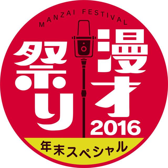 「漫才祭り 年末スペシャル2016」ロゴ
