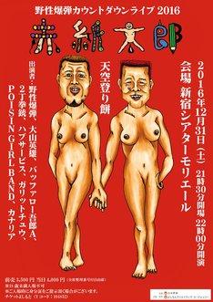 「野性爆弾カウントダウンライブ2016 赤紙太郎 ~天空登り餅~」チラシ