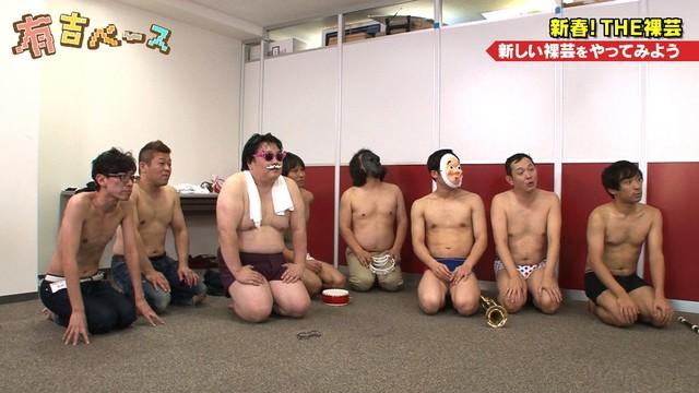 「有吉ベース」の「新春!THE裸芸」のワンシーン。(c)フジテレビ