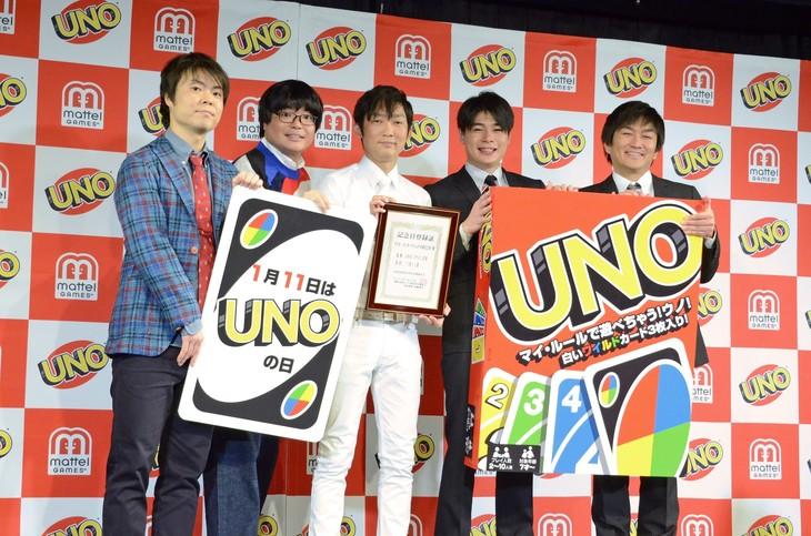 「UNOの日制定記念発表会」に出席した(左から)ライス、NON STYLE石田、平成ノブシコブシ。