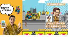 ゲームアプリ「【ピコ太郎公式】ピコ太郎 PPAP ラン!」イメージ