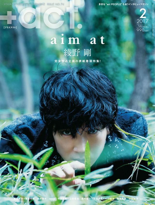 「+act.(プラスアクト)」2017年2月号の表紙。