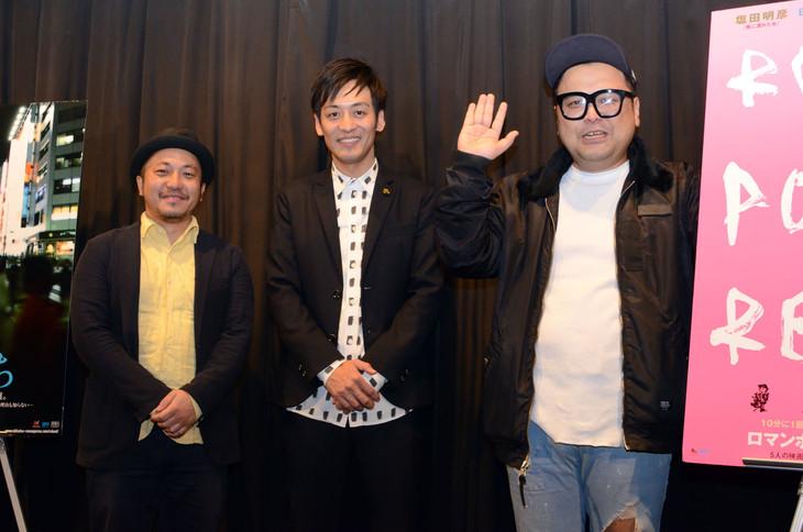 左から白石和彌監督、とろサーモン村田、とろサーモン久保田。