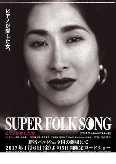 映画「『SUPER FOLK SONG~ピアノが愛した女。~』[2017デジタル・リマスター版]」ビジュアル