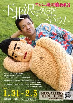 「アイパー滝沢編物展3~下北沢で久しぶりにホゥ!~」チラシ