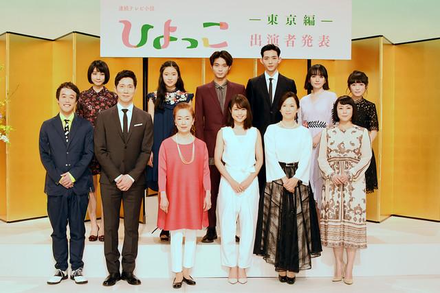 「ひよっこ」東京編の出演者たち。