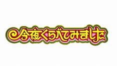 「今夜くらべてみました」ロゴ (c)日本テレビ