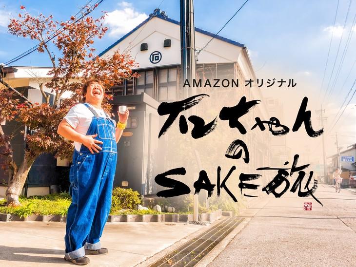 「石ちゃんのSAKE旅」メインビジュアル