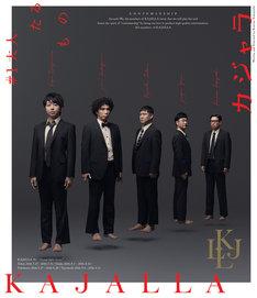 「小林賢太郎新作コント公演 カジャラ#1『大人たるもの』」Blu-rayのジャケット。 (c)2016TWINKLE CORPORATION
