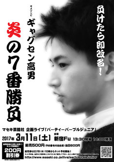 「負けたら即改名!『ギャグセン高男 炎の7番勝負』」チラシ