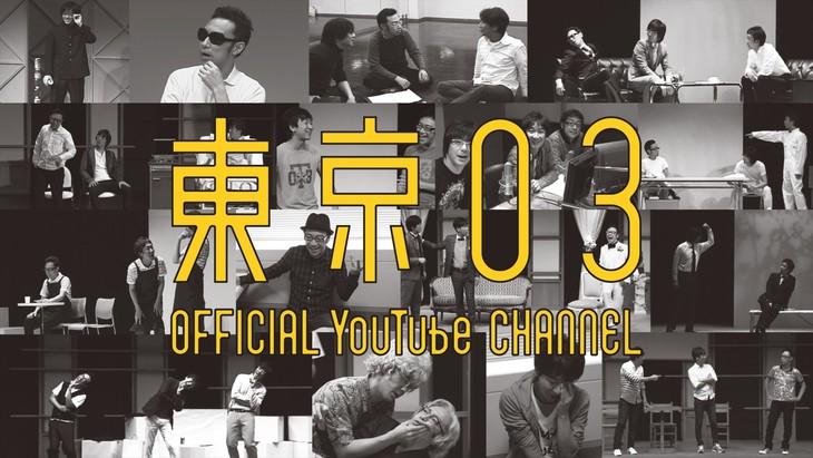 「東京03オフィシャルYouTubeチャンネル」イメージ