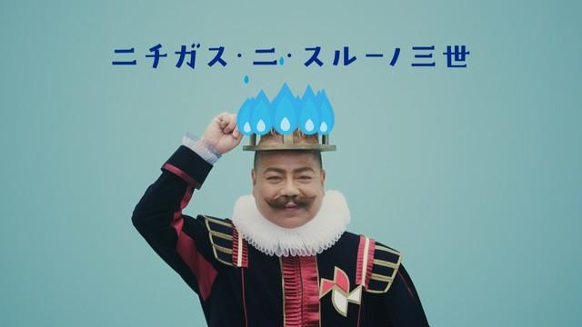 日本瓦斯株式会社のCMで、オリジナルキャラクター「ニチガス・ニ・スルーノ三世」に扮する出川哲朗。