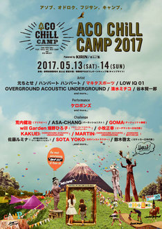「ACO CHiLL CAMP 2017 powered by KIRIN / 富士山麓 ~アソブ、オドロク、フジサン、キャンプ。~」フライヤー