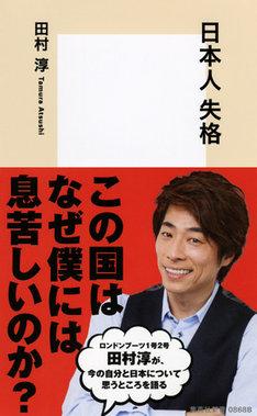 書籍「日本人失格」の表紙。