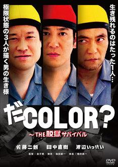 DVD「だCOLOR?~THE 脱獄サバイバル」ジャケット