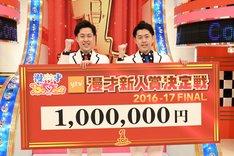 「第6回ytv漫才新人賞決定戦」で優勝した吉田たち。(c)読売テレビ